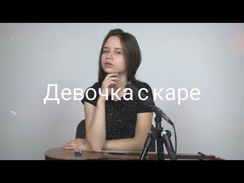 Мукка - Девочка с каре (кавер)