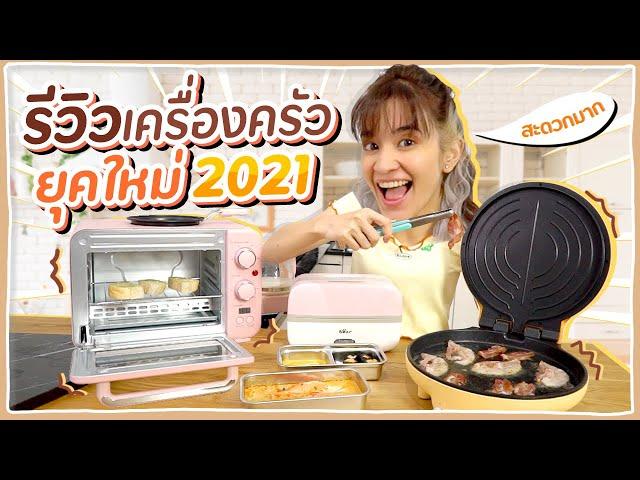 รีวิว #เครื่องครัวยุคใหม่ เครื่องเดียวใช้ได้สารพัดนึก! 🍊ส้ม มารี 🍊