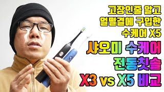 샤오미 수케어 전동칫솔 X5와 X3 비교