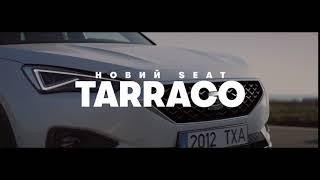 Який він, новий SEAT Tarraco?