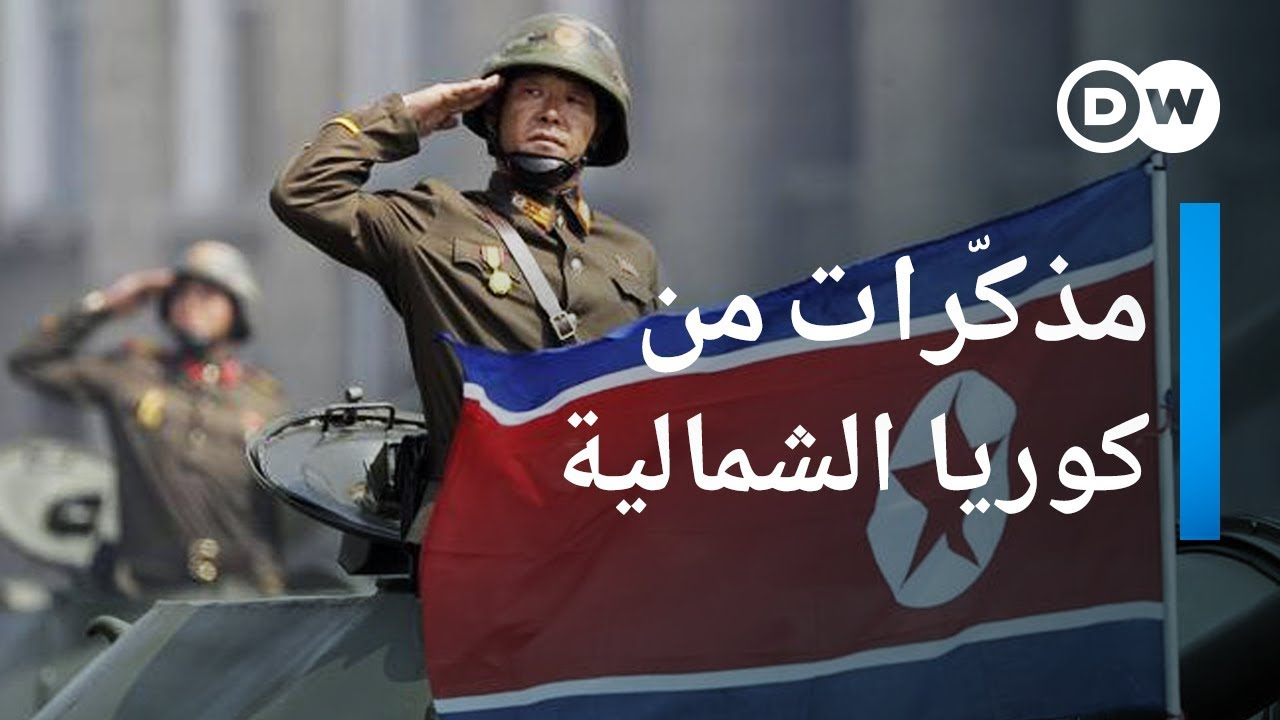 كوريا الشمالية من الداخل | وثائقية دي دبليو - وثائقي استقصائي