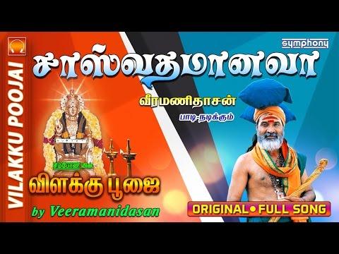 சாஸ்வதம்-ஆனவா- -விளக்கு-பூஜை- -#7-vilakku-poojai