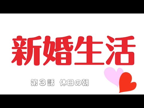 新婚生活 第3話「休日の朝♡」
