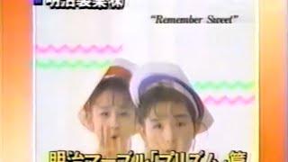 Wink/活動履歴 1988年〜1994年(歌番組・CM・ドラマ出演映像:PV撮影現...