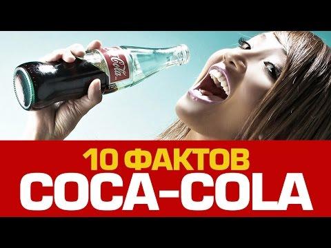 10 шипучих фактов про КОКА-КОЛУ