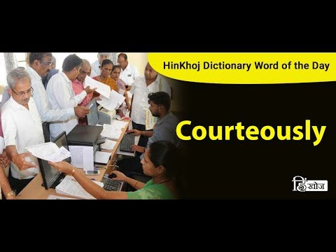 Meaning of Courteously in Hindi - HinKhoj Dictionary