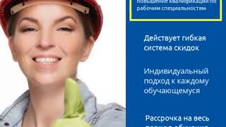Обучение рабочим профессиям в г.Новокузнецке