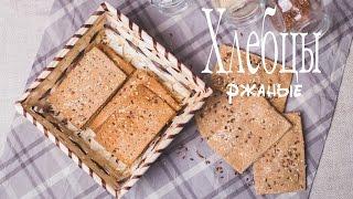 Хлебцы ржаные (Рецепты от Easy Cook)
