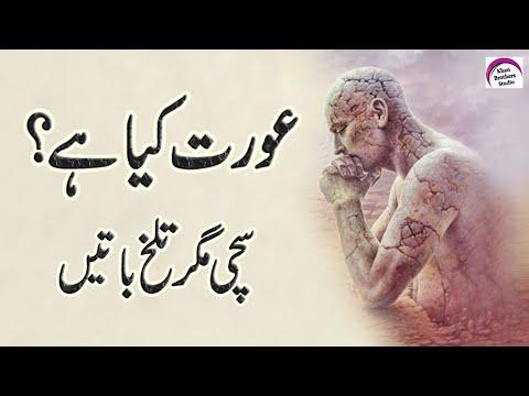 Aurat Kya Hai   Best Urdu Quotes About Women   Heart Touching Quotes   Urdu Quotations   Sad Quotes