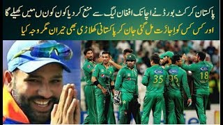 Afghan Cricket League 2018 Pcb Not Allowed PakistanI Cricketer To Play Afghan League 2018