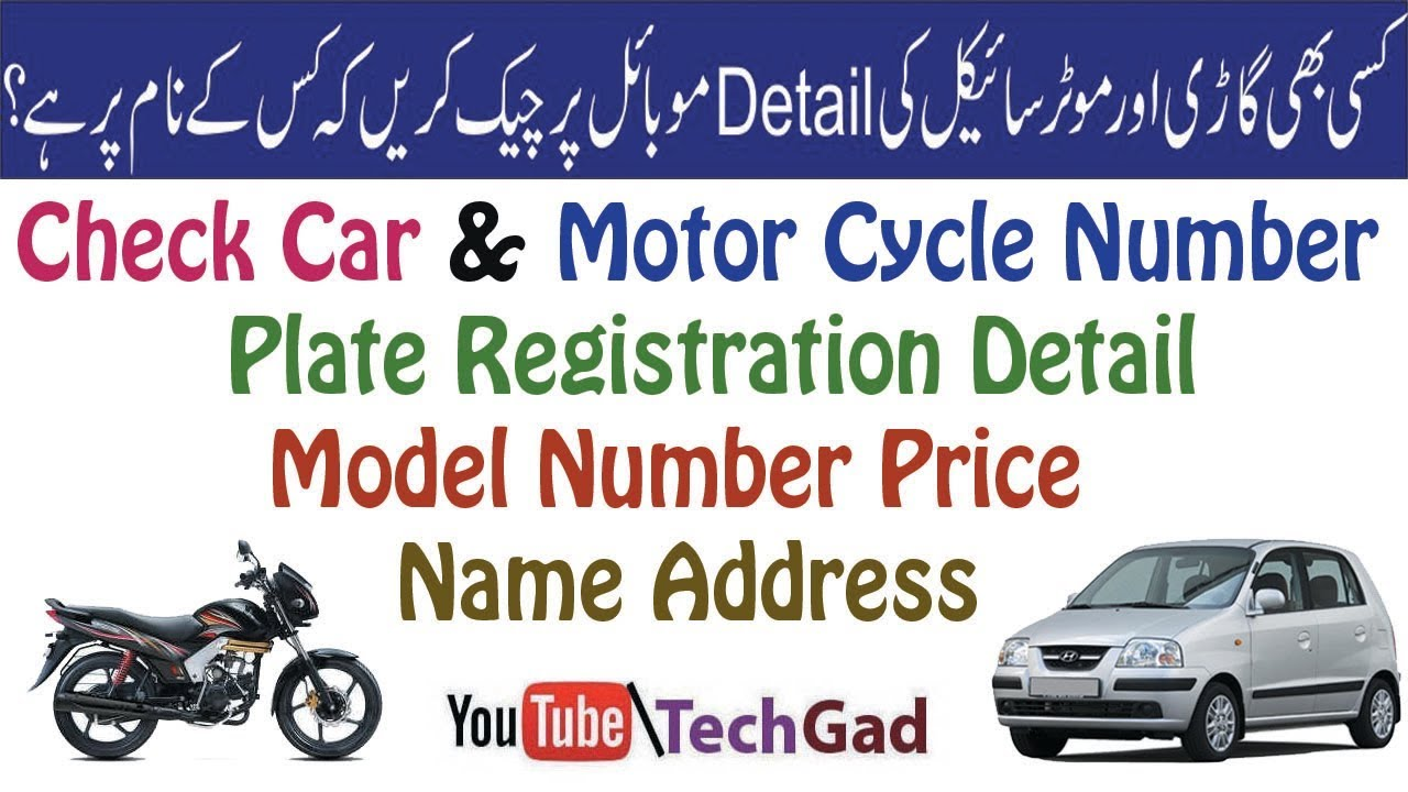 How To Check Car & Motor Cycle Number Plate Registration Detail Name ...