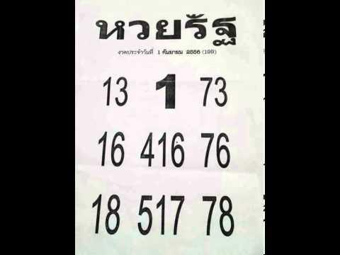 เลขเด็ด เลขดัง หวยรัฐ งวด 1 กันยายน 2556 (01/9/56)