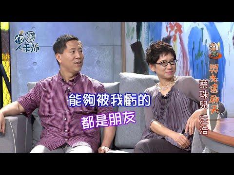 夜深人未靜-20171120-蔡珠兒、汪浩、范疇