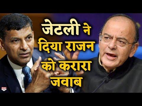Arun Jaitley ने दिया Raghuram Rajan को करारा जवाब, GST को बताया ऐतिसाहिक सुधार
