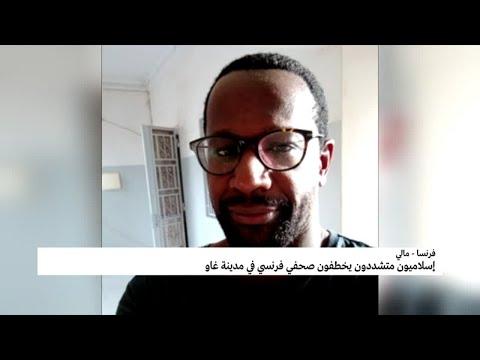 إسلاميون متشددون يخطفون صحفي فرنسي في مالي