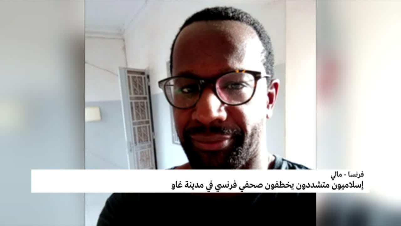 إسلاميون متشددون يخطفون صحفي فرنسي في مالي  - 12:59-2021 / 5 / 5