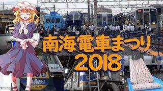 【鉄道旅ゆっくり実況】南海・近鉄のまつりに行ってきた。 南海編