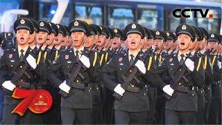 [中华人民共和国成立70周年]武警部队方队| CCTV