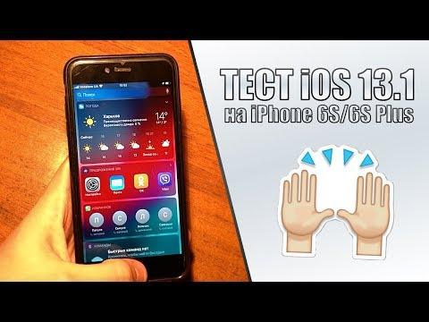 IOS 13.1 на IPhone 6S и IOS 13.1 IPhone 6S Plus! Тест на скорость и батарею IOS 13.1