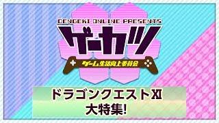 【ゲーカツ】『ドラゴンクエストXI』を大特集!#01 thumbnail