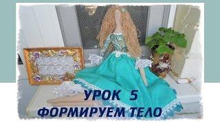 Пошив куклы  Тильды. Урок 5. Формируем тело. How to sew Tilda doll/