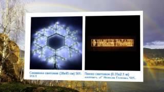 Дюралайт Неоновый(, 2014-12-01T11:54:51.000Z)