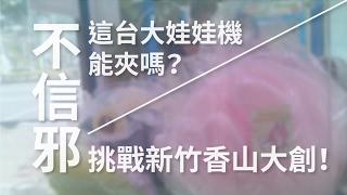 KIMIきみ大冒險 / 這台大娃娃機到底能不能夾?不信邪挑戰香山大創!