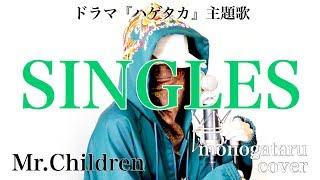 SINGLES - Mr.Children (cover)
