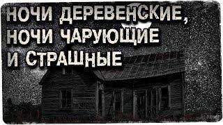 Истории на ночь: Ночи деревенские, ночи чарующие и страшные