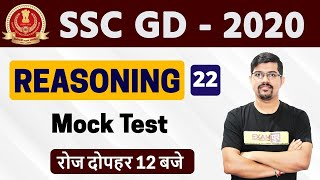 SSC GD - 2020 || REASONING || By Vinay Sir || Class 22 || Mock Test