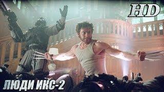 Люди Икс-2 (2003)- Дублированный Трейлер HD