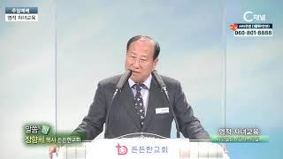 든든한교회 장향희 목사…