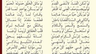 متن ابن عاشر 1/2