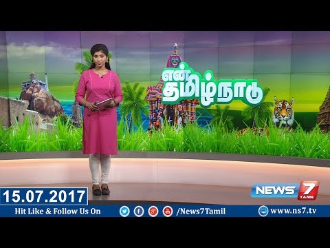 En Tamilnadu News   15.07.2017   News7 Tamil