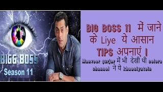 Big Boss 12 Audition Tips|bb 12| How to enter in Big boss 12! Big Boss 12 contestant!