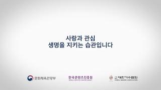 [대한가수협회] 대중문화예술인 자살 예방 캠페인