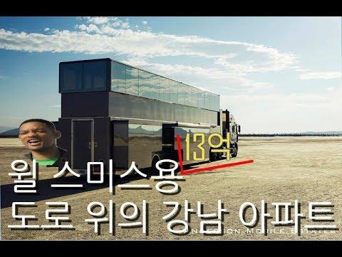 강남 아파트 보다 비싼 캠핑카? 가격이 13억?