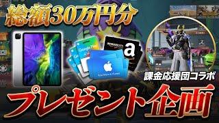 【荒野行動】勝手に総額30万円分のプレゼント企画やりまーす!!!!!