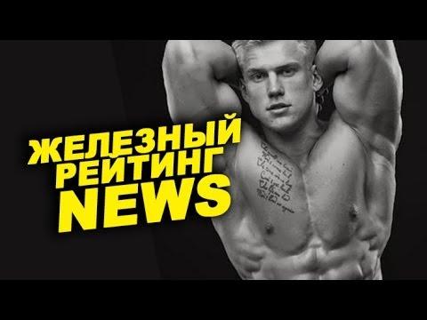 О скандале Сергея Миронова и силе Андрея Сорокина ЖР NEWS # 7