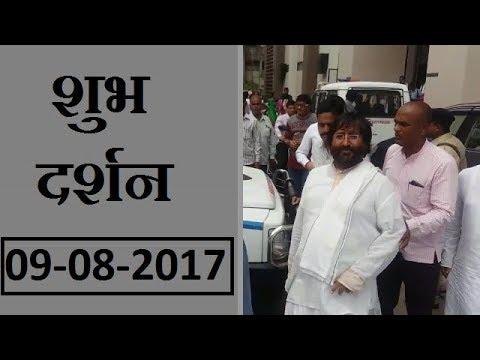 09 August 2017 | Pujya Shri Narayan Prem Sai Shubh Darshan From Surat