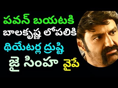 Pawan Kalyan Out Balakrishna In | Jai Simha Collections | Film News