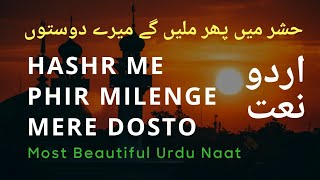 Hashr Mein Phir Milenge Mere Dosto | Most Beautiful Naat in Urdu