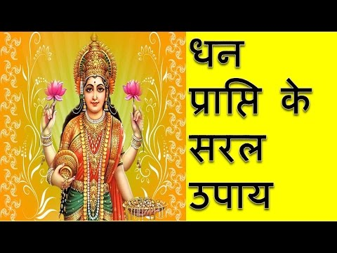 Dhan Prapti Ke Upay | धन प्राप्ति के उपाय | Laxmi Prapti Ke Upay