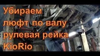 Авто Лайфхак .Ремонт рейки простейший способ убрать люфт по валу..#Механик#Петрович#