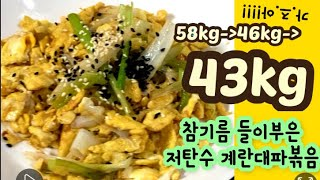 [Eng+Kor] 다이어트 계란대파 볶음 [키토] [k…