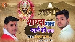 Ankush Raja | अंकुश राजा 2018 | शारदा भक्त ग्वाले की कथा | Full Katha | Retunes | Special Devi Katha