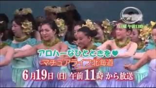 テレビ北海道(TVh)で6月19日(日)11:00AM~放送予定の...