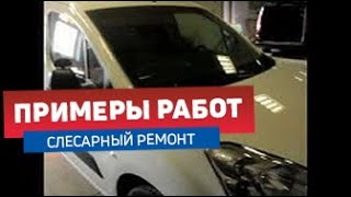 Ремонт Peugeot Partner 2013 г.