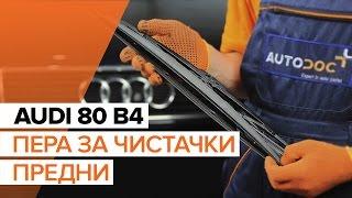 Как се сменят Задна чистачка на AUDI 80 (8C, B4) - онлайн безплатно видео