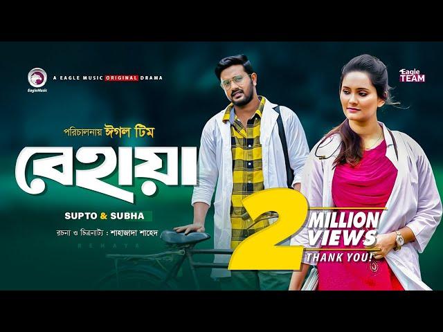 Behaya | বেহায়া | Bangla Natok 2020 | Supto | Subha | Romantic Drama | Bangla, New Natok 2020